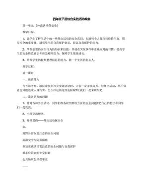 四年级下册综合实践活动教案.docx