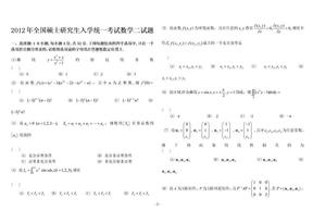 1990-2012考研数学二历年真题word版.doc