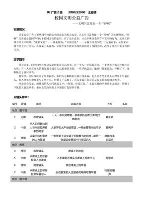 校园文明公益广告.doc