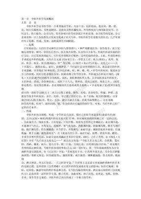 中医外科学.doc
