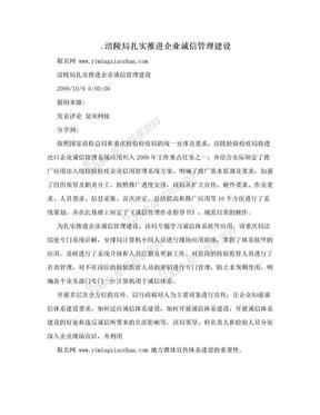 .涪陵局扎实推进企业诚信管理建设.doc