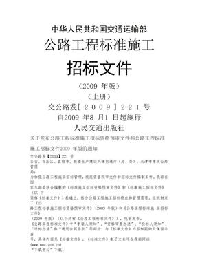 公路工程标准施工招标文件(2009年版)上下册.doc