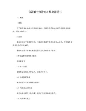仪器解卡打捞HSE作业指导书.doc