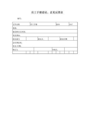 员工手册及程序意见反馈表.doc