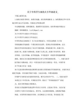 关于中药学专业的大专毕业论文_.doc