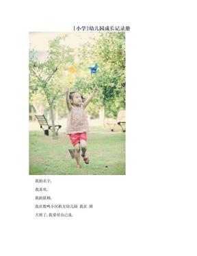 [小学]幼儿园成长记录册.doc