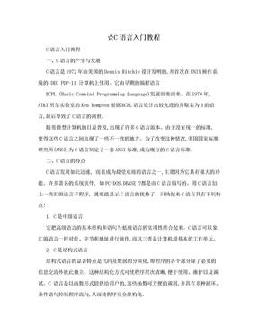 ☆C语言入门教程.doc