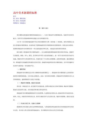 高中美术新课程标准.doc