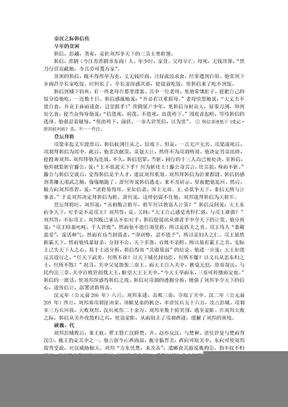 秦汉之际韩信传.doc