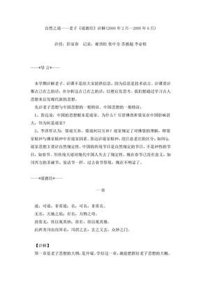 自然之道——老子《道德经》讲解  彭富春.doc