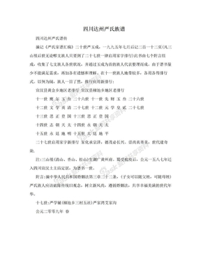 四川达州严氏族谱.doc
