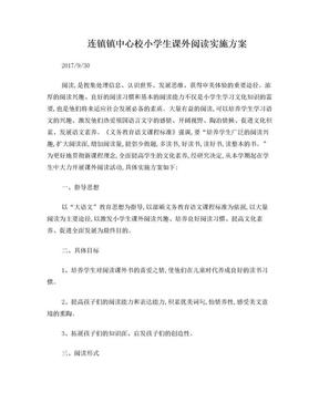连镇镇中心校小学生课外阅读实施方案.doc