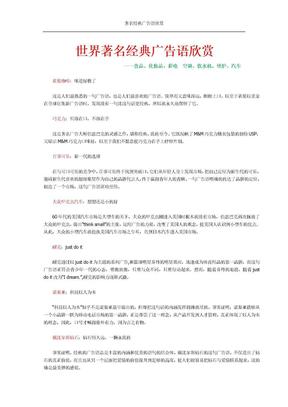 100608 世界著名经典广告语欣赏.doc