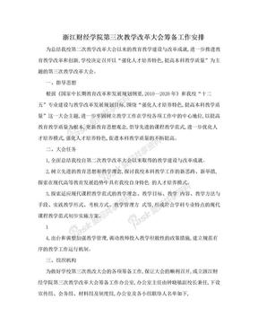 浙江财经学院第三次教学改革大会筹备工作安排.doc
