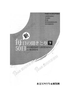 毎日の聞き取り(下) 本文スクリプトと解答編.pdf