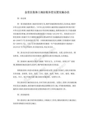 金堂县集体土地征收补偿安置实施办法.doc