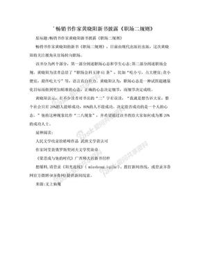 ´畅销书作家黄晓阳新书披露《职场二规则》.doc