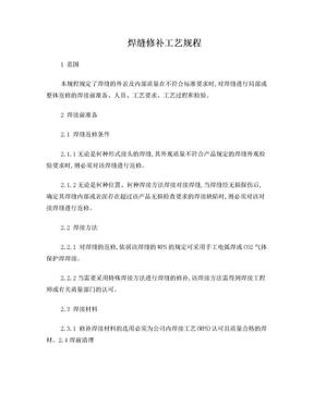 焊缝修补工艺规范.doc
