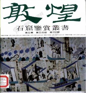 《敦煌石窟鉴赏丛书 第3辑 第3分册》.pdf