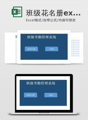 班级花名册excel表格模板.xlsx