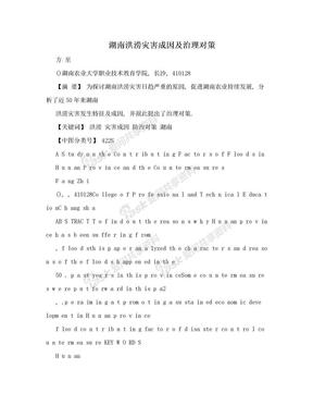 湖南洪涝灾害成因及治理对策.doc