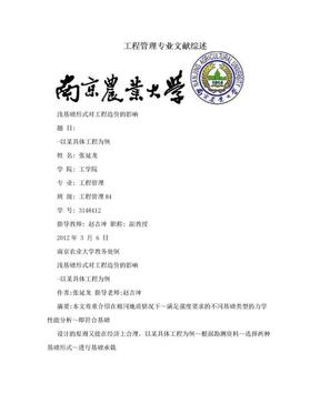 工程管理专业文献综述.doc