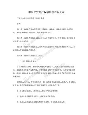 中国平安财产保险股份有限公司平安个人意外伤害保险(B款)条款.doc