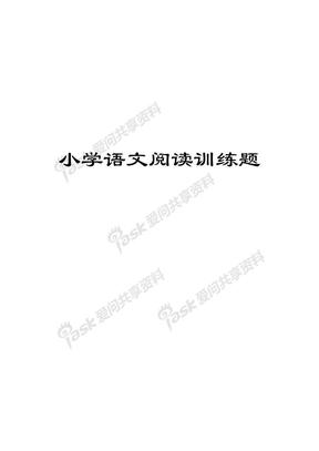 小学语文阅读训练题.pdf