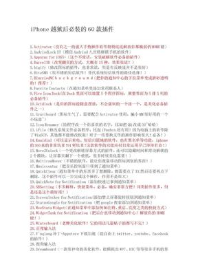 iPhone4(4s)越狱后必装的60款插件.doc