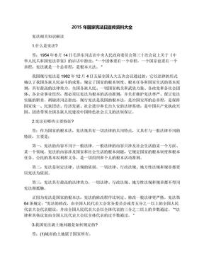 2015年国家宪法日宣传资料大全.docx