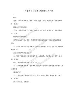 离婚协议书范本-离婚协议书下载.doc