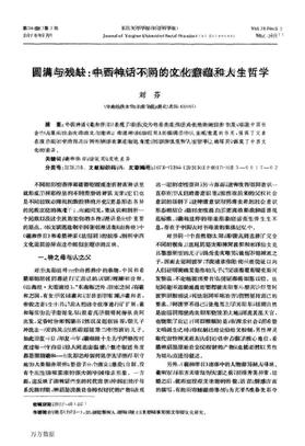 圆满与残缺_中西神话不同的文化意蕴和人生哲学.doc