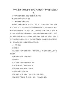 小学五年级心理健康课《学会调控情绪》教学设计赵婷[方案].doc