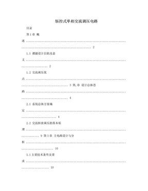 斩控式单相交流调压电路.doc