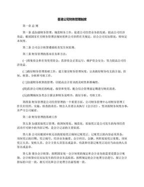 香港公司财务管理制度.docx