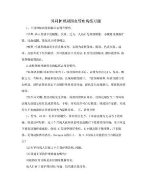 外科护理周围血管疾病练习题.doc