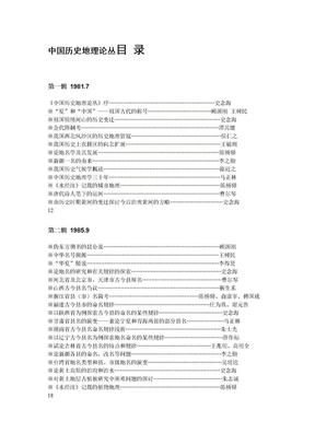 《中国历史地理论丛》目录(1981-2007).doc