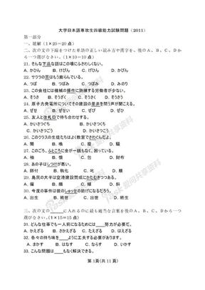 2011年日语专四真题.doc