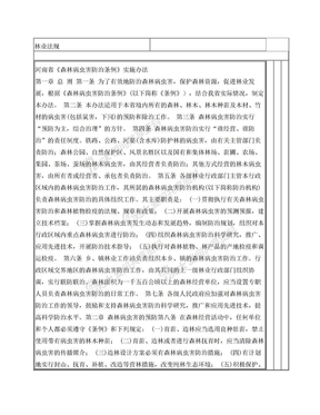河南省《森林病虫害防治条例》实施办法.doc