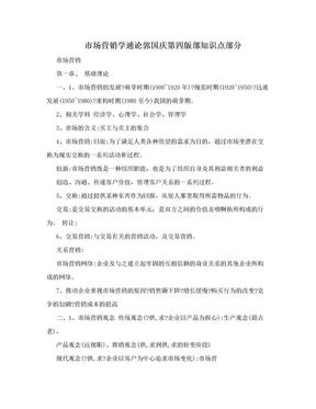 市场营销学通论郭国庆第四版部知识点部分.doc