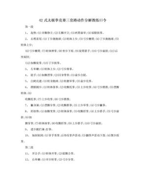 42式太极拳竞赛三套路动作分解教练口令.doc