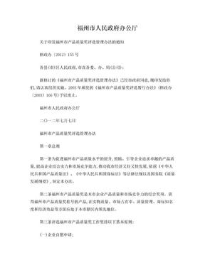 福州市产品质量奖评选管理办法.doc