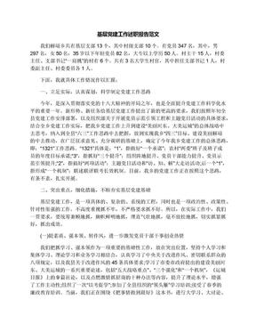 基层党建工作述职报告范文.docx