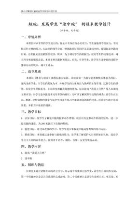 """《短跑:""""途中跑""""》体育教学设计__育贤初中部_胡国旭.doc"""