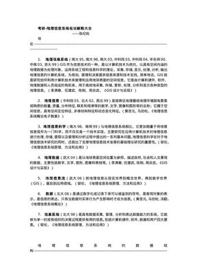 考研-地理信息系统名词解释大全.pdf