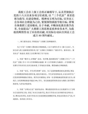 工会先进事迹报告.doc