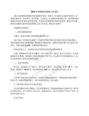 2012年营销部电话销售工作总结.docx