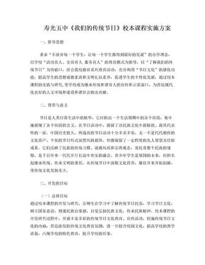 《我们的传统节日》校本课程实施方案.doc