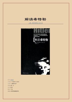 解读希特勒.doc