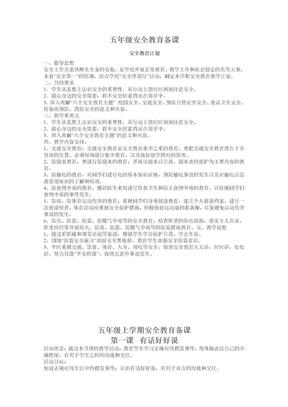 五年级安全教育备课.doc